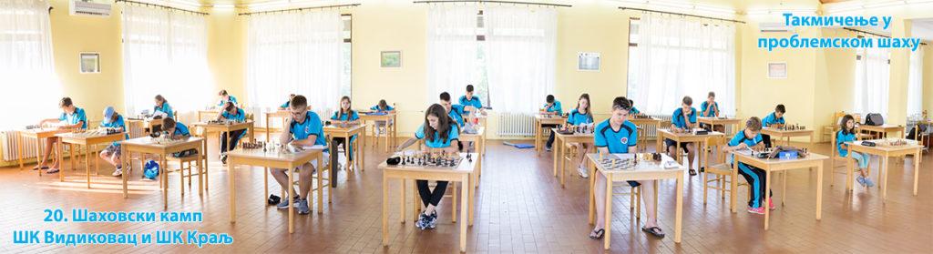 Шаховски камп