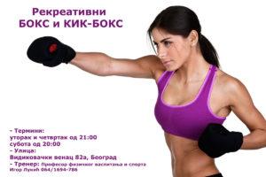 Рекреативни бокс и кик-бокс