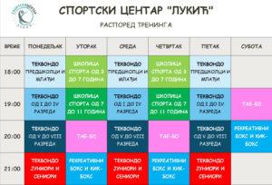 Распоред тренинга